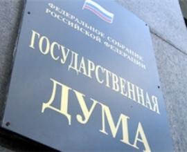 Госдума РФ приняла во втором чтении законопроект об индексации акцизов