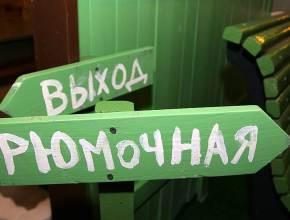 Миллионы на дне стакана. Нижегородские власти не могут взыскать крупные штрафы с рюмочных