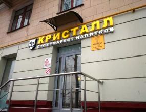 В Алтайский край зашла московская сеть алкогольных супермаркетов