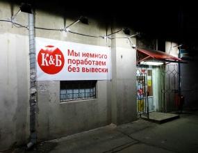 Челябинская сеть «Красное&Белое» пожаловалась в суд на демонтаж щитов