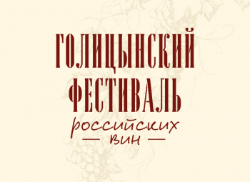 Голицынский Фестиваль российских вин-2017  вновь пройдет в Москве в начале декабря. ФОТО