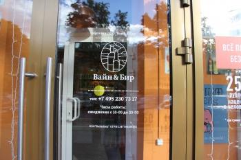 Сеть «Вайн & Бир» продает «билеты в магазин». ФОТО