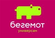 Открыт новый универсам «Бегемот». ФОТО