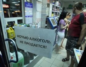 В России отменен запрет на ночную реализацию спиртного в ресторанах, но в Югре обсуждается идея перенесения алкомаркетов за пределы городов