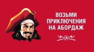 Корабль Капитана Моргана причалит к пиратской гавани на FACES&LACES