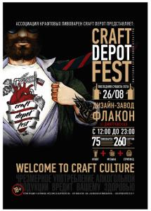 Craft Depot Fest 2017: выставка крафтовой культуры на дизайн-заводе FLACON