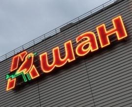 """""""Ашан"""" в 2019 г начнет полное обновление своих магазинов в России"""