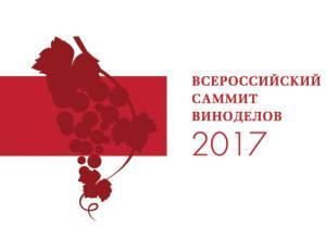 VII Всероссийский Саммит виноделов в Абрау-Дюрсо