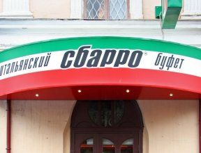 Владелец ресторанов VietCafe и Phobo стал собственником Sbarro в России
