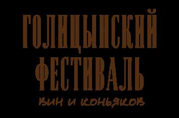 Голицынский Фестиваль вин и коньяков. 12-13 декабря. ПРОГРАММА
