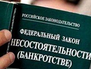 Крупнейшего производителя вин в Ростовской области могут признать банкротом