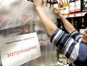 Продажа алкоголя прекращена в Грозном
