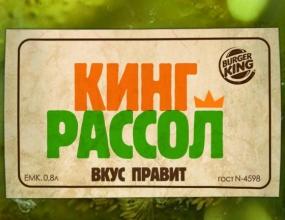 Первого января «Бургер Кинг» предложит клиентам рассол