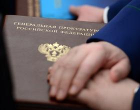 По представлению Генпрокуратуры 8 должностных лиц управления РАР наказаны за нарушения антикоррупционного законодательства