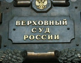 ВС РФ разрушил практику санкций ФАС для не раскрывающих условия контрактов ритейлеров