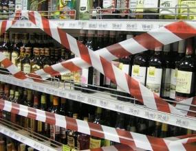 20-ти алкомаркетам «Красное & Белое» в Липецкой области приостановили продажу алкоголя
