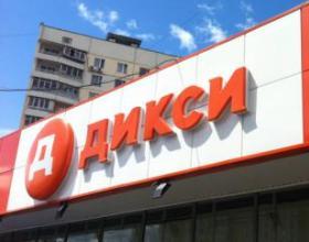 Московская биржа прекратила торги акциями «Дикси»