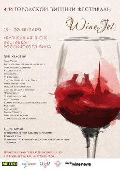 IV Городской винный фестиваль WineJet