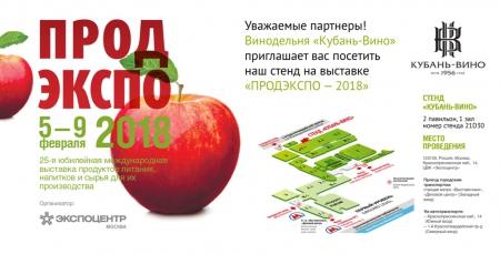 Винодельня «Кубань-Вино» приглашает на свой стенд на выставке ПРОДЭКСПО-2018