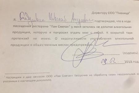 Екатеринбуржца в ресторане заставили написать расписку, чтобы он мог взять домой бутылку пива