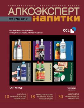Журнал ALCOEXPERT-НАПИТКИ. Новый выпуск в апреле