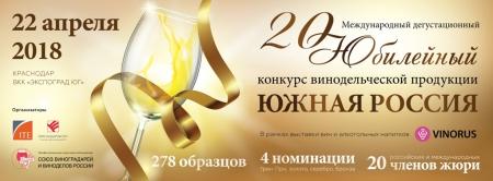 Победители конкурса «Южная Россия» выйдут на европейский рынок