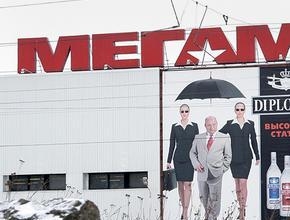 «Дикси» рассматривает возможность продажи сети гипермаркетов «Мегамарт»
