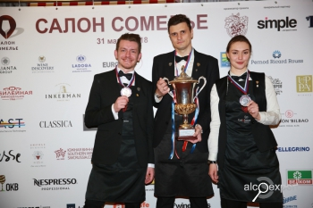 XVIII Российский конкурс сомелье. Итоги