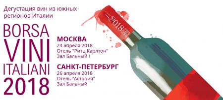 Москва и Санкт-Петербург оценят вина юга Италии на BORSA VINI ITALIANI 2018