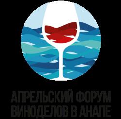 Апрельский  Форум  Виноделов  в Анапе – новый формат: общение и обучение
