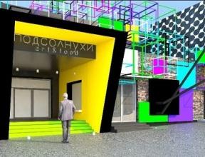 В столице начнет работу развлекательно-гастрономический мегапроект «Подсолнухи Art&Food»