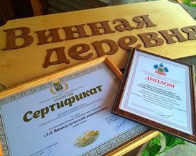 Анапская «Винная деревня» признана лучшим средним объектом аграрного туризма Кубани