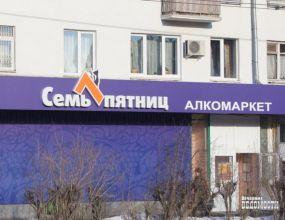 Сеть алкомаркетов «Семь пятниц» обвинили в преднамеренном банкротстве