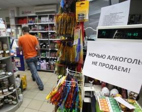 Заксобрание поддержало новое время продажи алкогольной продукции с 8 до 23 часов в Забайкальском крае