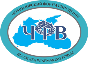 VI Черноморский Форум Виноделия состоится в Сочи 5-7 июля 2019 года