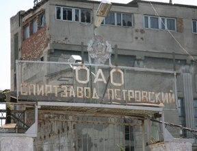 Спиртзавод «Петровский» отмучился