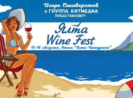 «Ялта Wine Fest», Винный Фестиваль 15-16 августа в  отеле «Ялта-Интурист»