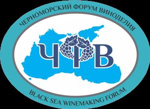 9-10 июня 2021 года в Новороссийске состоится VIII Черноморский Форум Виноделия